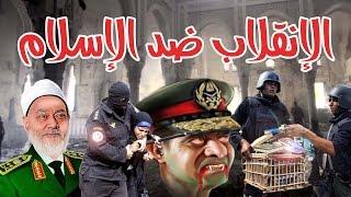 الانقلاب ضد الاسلام | اغنية ثورية جديدة | تظهر 70 دليل على محاربة الاسلام