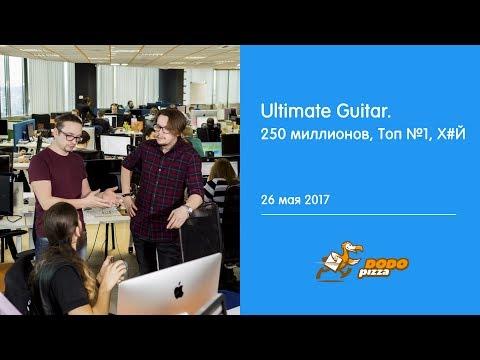 Ultimate Guitar в гостях у Dodo Pizza