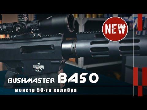 Винтовка 50-го калибра Bushmaster BA50