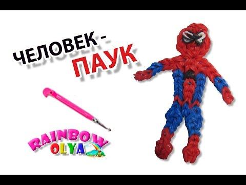 Как сделать фигурку паука из резинок