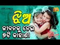 National Girl Child Day Spl Stories  II Jibana Ra Kete Ranga With RJ Sangram II