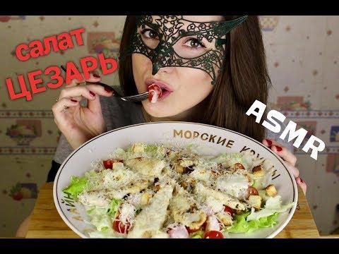 АСМР Салат ЦЕЗАРЬ + Рецепт/ASMR MUKBANG Caesar salad COOKING&EATING 시저 샐러드
