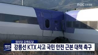 """정의당 """"강릉 KTX 열차사고 외주 탓"""""""
