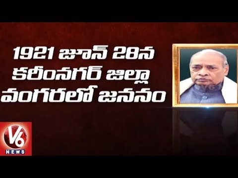 Special Story On Former PM P.V. Narasimha Rao | 97th Birth Anniversary | V6 News