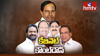 All Set for Telangana Cabinet Expansion  | hmtv