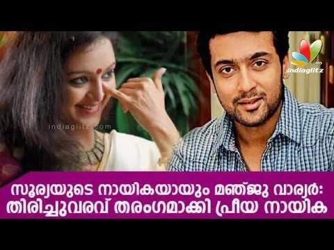 Manju Warrier to be heroine of Surya