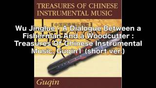 Wu Jinglue A Dialogue Between A Fisherman And Woodcutter Treasures Of Chinese Instrumental Music