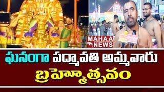 Sri Padmavathi Ammavari Brahmotsavam 2018 Celebrations in Tiruchanur | Mahaa news