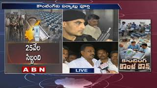 Bhimavaram Public Opinion Over AP Elections Results 2019 | ABN  Telugu