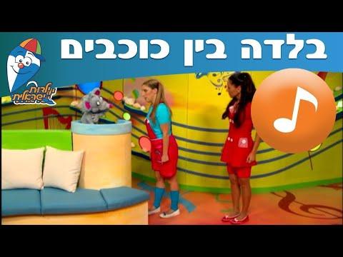 בלדה בין כוכבים - הופ! ילדות ישראלית
