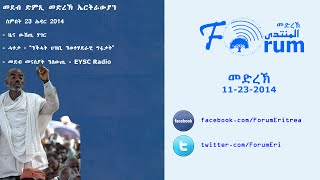 Eritrean FORUM: Radio Program - ድምጺ መድረኽ - Sunday 23, November 2014