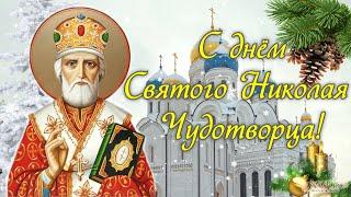 С ДНЕМ СВЯТОГО НИКОЛАЯ ЧУДОТВОРЦА! 19 декабря День Святителя Николая Красивое поздравление! ОТКРЫТКА