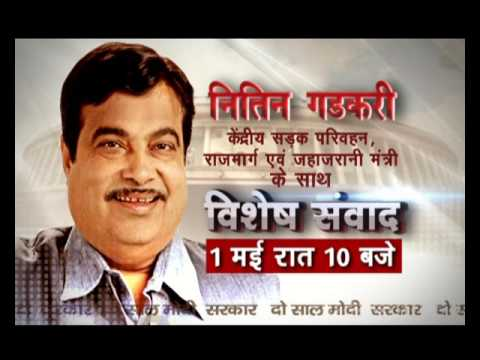 Vishesh Samvad Promo : Nitin Gadkari, Minister of Road Transport and Highways