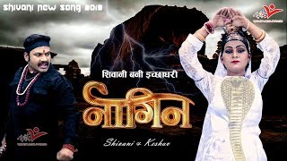 Shivani Nagin Song
