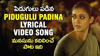 PIDUGULU PADINA lyrical video Song | Nayanthara's Karthavyam Movie | Gibran | Gopi Nainar