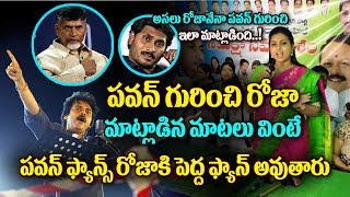 YSRCP MLA Roja Sweet Comments On Pawan Kalyan And Ys Jagan | MLA Roja Counter To Chandrababu Naidu