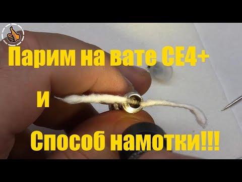 Vape S01 E07 Намотка на вату и меняем нихромовую нить в атомайзере