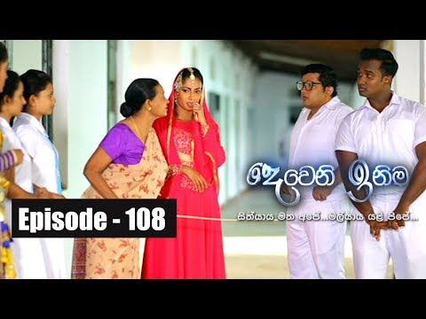 Deweni Inima | Episode 108 05th July 2017