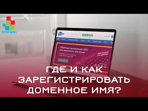 Где и как зарегистрировать доменное имя? #2 (домен, для сайта, для интернет-магазина)