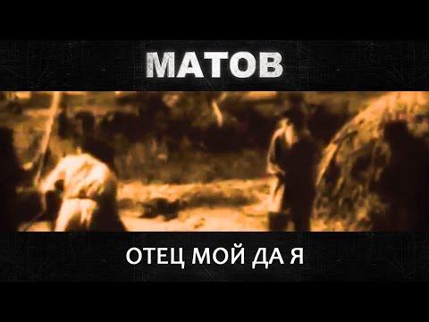 Матов Алексей - Отец мой да я