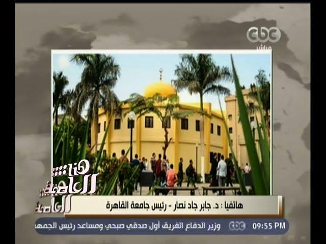 #هنا_العاصمة | جابر نصار: الجامعات بالخليج أوقفت الزوايا وجعلت الصلاة فقط في المساجد المخصصة