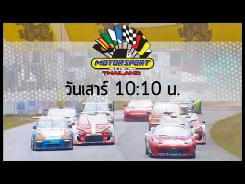 Motorsport Thailand Promote 09-08-2014 TSS Super Class 2 R3