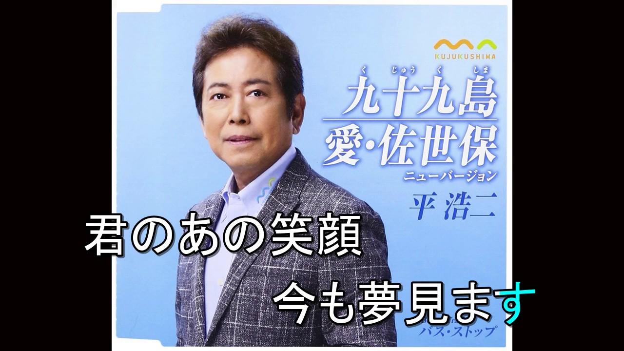 平浩二 (歌手)の画像 p1_27