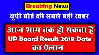up board result 2019 date    up result date 10th & 12th    kab aa raha hai    One Place News