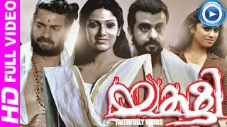 The Ghost - Yakshi Faithfully Yours Malayalam Full Movie 2012 | New Malayalam Full Movie [HD]