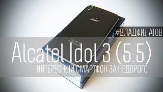 Alcatel Idol 3 (5.5): интересный смартфон за недорого