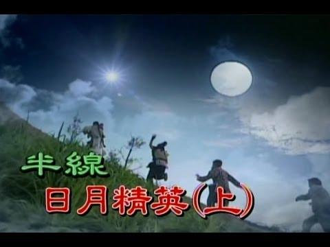 台劇-台灣奇案-半線日月精英