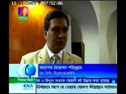 World Pneumonia Day 2009   Bangla Vision