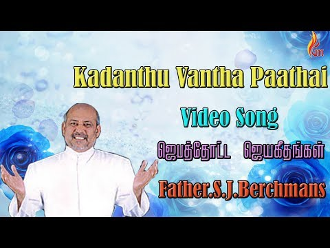 Father Berchmans - Kadanthu Vantha Paathaihalai (father. S. J. Berchmans) video