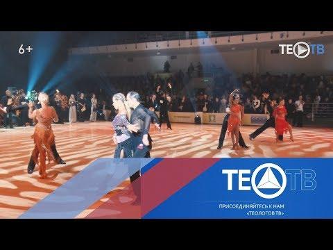 Чемпионат по бальным танцам / Autumn Moscow Cup / ТЕО-ТВ 2018 6+