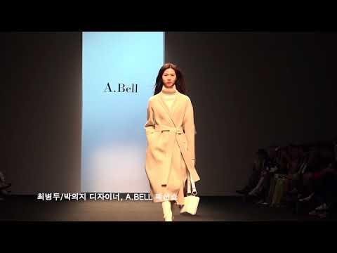 2018 FW 헤라서울패션위크 최병두/박의지 디자이너, A.BELL 패션쇼