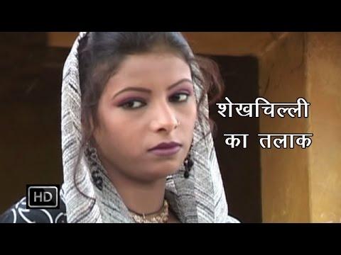 Shekh Chilli Ka Talak Part 1 | शेक चिल्ली का तलाक पार्ट 1 | Haryanvi Full Comedy video
