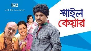 Smile Care   Mir Sabbir   Dipa   Proloy   Mohoshin   Aminul Hoq   Bangla Hits Natok   Full HD