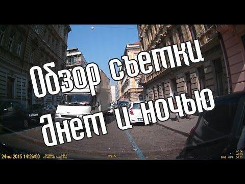Обзор видеорегистратора DATAKAM G5 PRO Съемка днём и ночью