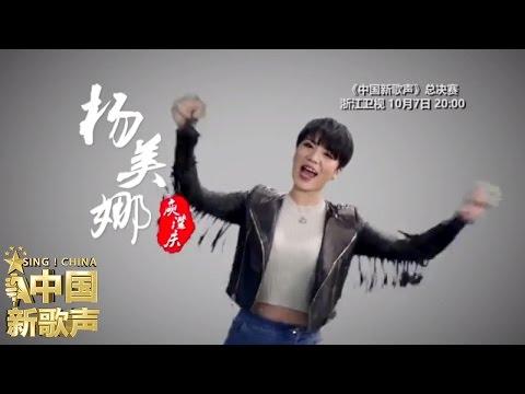 【中国新歌声】杨美娜:我们一起开开心心玩音乐 %e4%b8%ad%e5%9c%8b%e9%9f%b3%e6%a8%82%e8%a6%96%e9%a0%bb