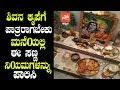ಶಿವನ ಕೃಪೆಗೆ ಪಾತ್ರರಾಗಬೇಕು ಮನೆಯಲ್ಲಿ ಈ ಸಣ್ಣ ನಿಯಮಗಳನ್ನು ಪಾಲಿಸಿ !   Monday Shivling Puja At Home Kannada