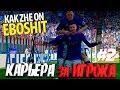 KAK ZHE ON EBOSHIT ● КАРЬЕРА ИГРОКА ● FIFA 16 ● [#2]