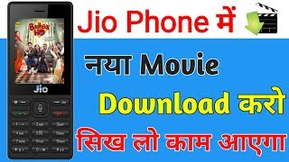 Jio Phone me New Movie Download Kaise kare ।। Jio phone trick ।। New Movie