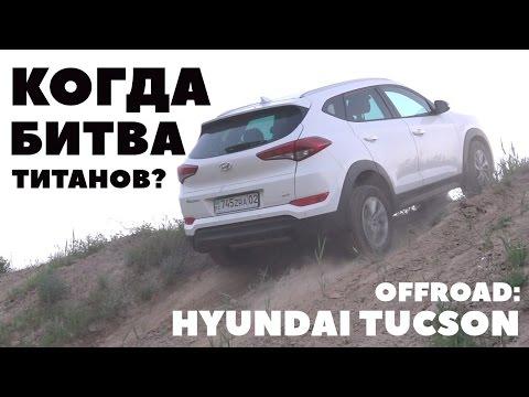 Когда Битва Титанов или Hyundai Tucson на полигоне