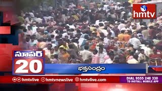 Huge Devotees Rush At Tirumala | Super 20 | hmtv