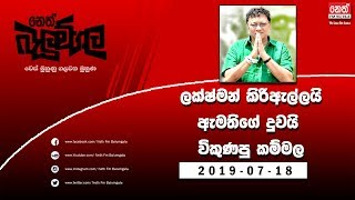 Neth Fm Balumgala  | 2019-07-18
