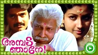 Navagatharkku Swagatham - Malayalam Full Movie | Ambada Njane | Full Length Malayalam Comedy Movie [HD]