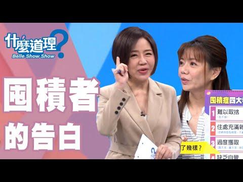 台綜-什麼道理?-20190924-無法斷捨離 囤積者的告白