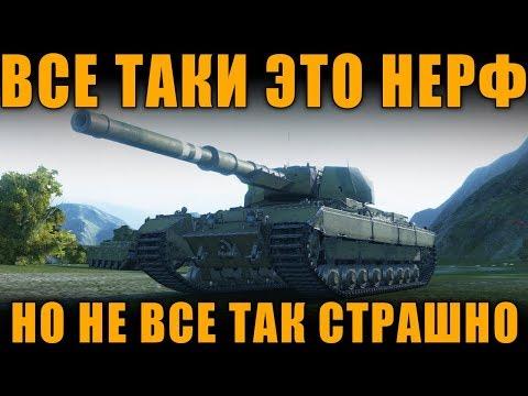 И ВСЕ ТАКИ ЕГО ПОНЕРФИЛИ, НО ЖИТЬ МОЖНО.. (ОБЗОР CONQUEROR)[ World of Tanks ]