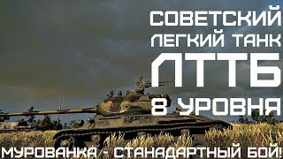 ЛТТБ - советский легкий танк 8 уровня в 9.19. лт8, мурованка