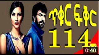 Tikur Fikir Part 114 በአማረኛ HD (ጥቁር ፍቅር ክፍል 114 full part HD )